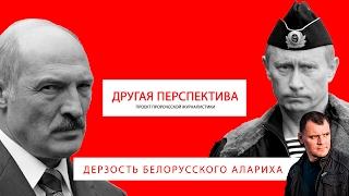 Дерзость белорусского Алариха. | «Другая Перспектива»