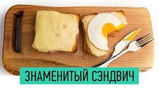 Сэндвич КРОК МАДАМ | Как сделать бутерброд по-французски | Вкусные бутерброды | Sandwich с яйцом