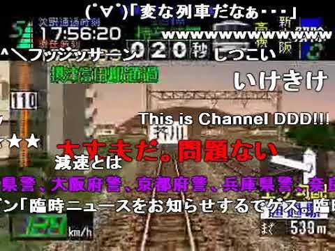 PS 電車でGO!プロフェッショナル仕様 嵯峨野ホリデー暴走640km コメント付き