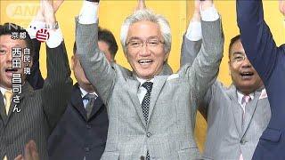 【参院選】西田昌司氏(自民:現)が京都で当選(19/07/21)