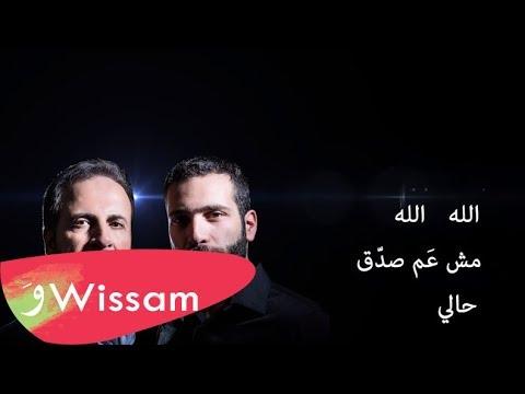 Ghassan & Wissam Saliba - Mech Aam Saddek Hali / غسان ووسام صليبا - مش عم صدّق حالي