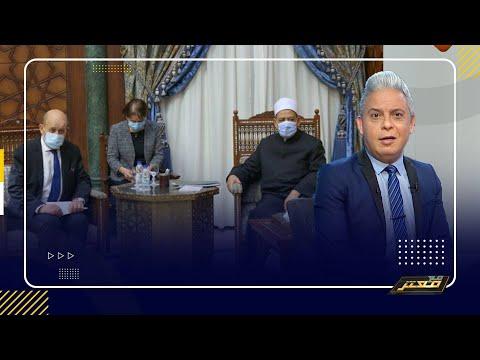 تصريحات جريئة من شيخ لأزهر تحرج وزير خارجية فرنسا أثناء زيارته لمصر ..!!