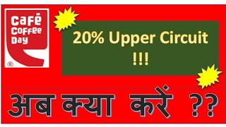 Coffee Day share latest News   Coffee Day upper Circuit   Reason for Coffee Day share upper circuit