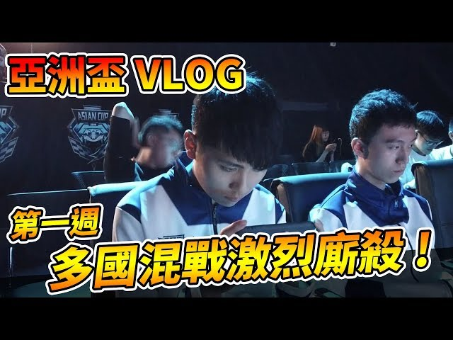 【小草Yue】極速領域 亞洲盃Vlog 第一週!境外賽區之戰對決世界各地的好手!