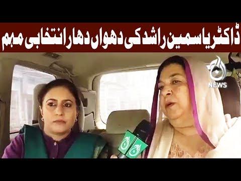 Spot Light - 12 September 2017 - Aaj News