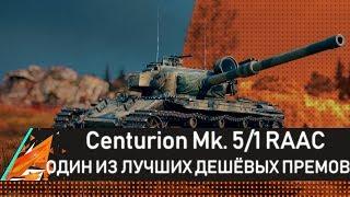 Centurion Mk. 5/1 RAAC - ОДИН ИЗ ЛУЧШИХ ДЕШЁВЫХ ПРЕМОВ