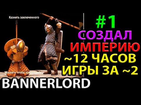 С НУЛЯ ДО ЗАМКА! Прохождение на Максимальном Уровне Сложности Mount And Blade 2: Bannerlord #1