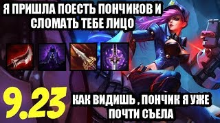 Вай (Лес) гайд-геймплей 9.23 (Vi)|Лига легенд| Руки базуки