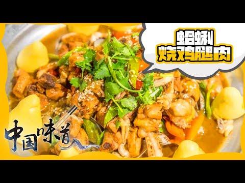 陸綜-中國味道-20210709-茶米熏魚水鹽菜羊肉愛心蛤蜊燒雞腿肉傳統味道風味獨特讓人意猶未盡!——傳家菜篇