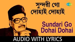 Sundari Go Dohai Dohai With Lyrics | Manna Dey