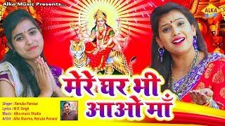 Navratri special 2019 Bhajans || मेरे घर भी आओ माँ || Alka Sharma || Renuka Panwar || Mata Songs