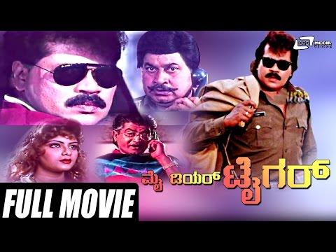 My Dear Tiger – ಮೈ ಡಿಯರ್ ಟೈಗರ್| Kannada Full HD Movie | FEAT.Tiger Prabhakar, Srinath,Sathyapriya