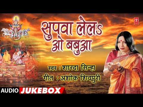 SHARDA SINHA | BHOJPURI CHHATH PUJA GEET  | SUPWA LELA O BABUA - AUDIO JUKEBOX | HamaarBhojpuri