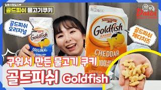 구워서 더 바삭한 물고기쿠키! 골드피쉬!