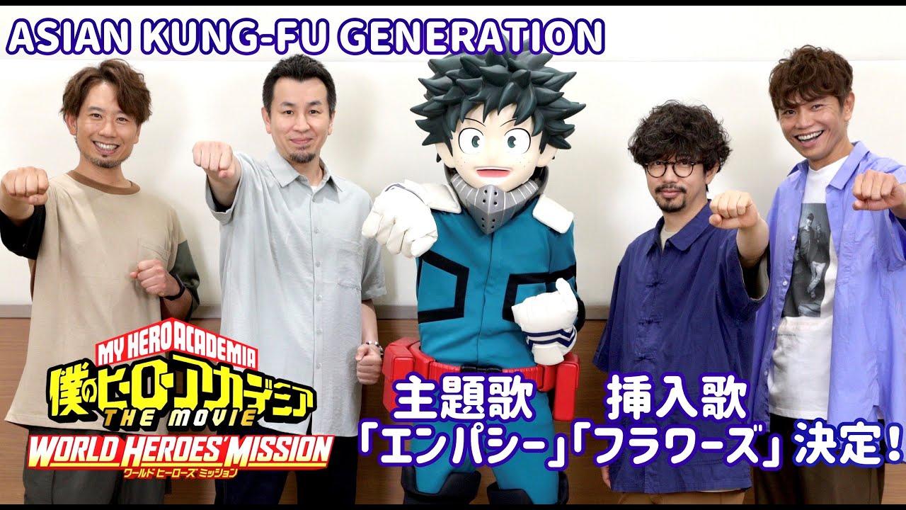 【主題歌&挿入歌決定!】ASIAN KUNG-FU GENERATIONスペシャルインタビュー 『僕のヒーローアカデミア THE MOVIE ワールド ヒーローズ ミッション』〈8/6公開〉