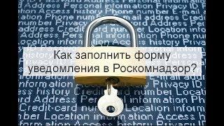 Как отправить уведомление в Роскомнадзор?