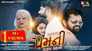 Ajab Prem Ni Gazab Kahani || Umesh Brahmbhatt || Pooja Barot || HD VIDEO || UDB Gujarati
