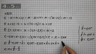 Упражнение 1227. Математика 6 класс Виленкин Н.Я.