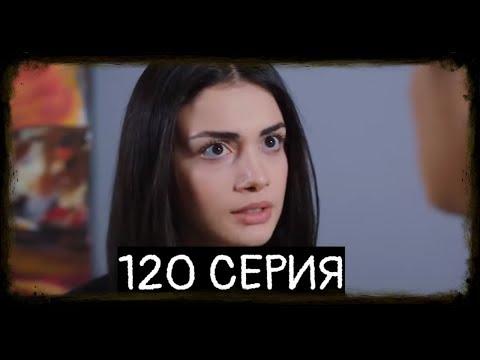 🔥 КЛЯТВА 120 СЕРИЯ РУССКАЯ ОЗВУЧКА 🔥 By Ahrica_Bronislavovna