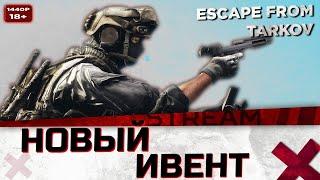 Новый ивент | Escape Fr...