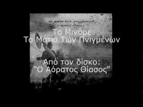 Τα Μάτια Των Πνιγμένων - Το Μινόρε (Στίχοι)