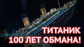 ТИТАНИК 100 ЛЕТ ОБМАНА / ДОКУМЕНТАЛЬНЫЙ ФИЛЬМ