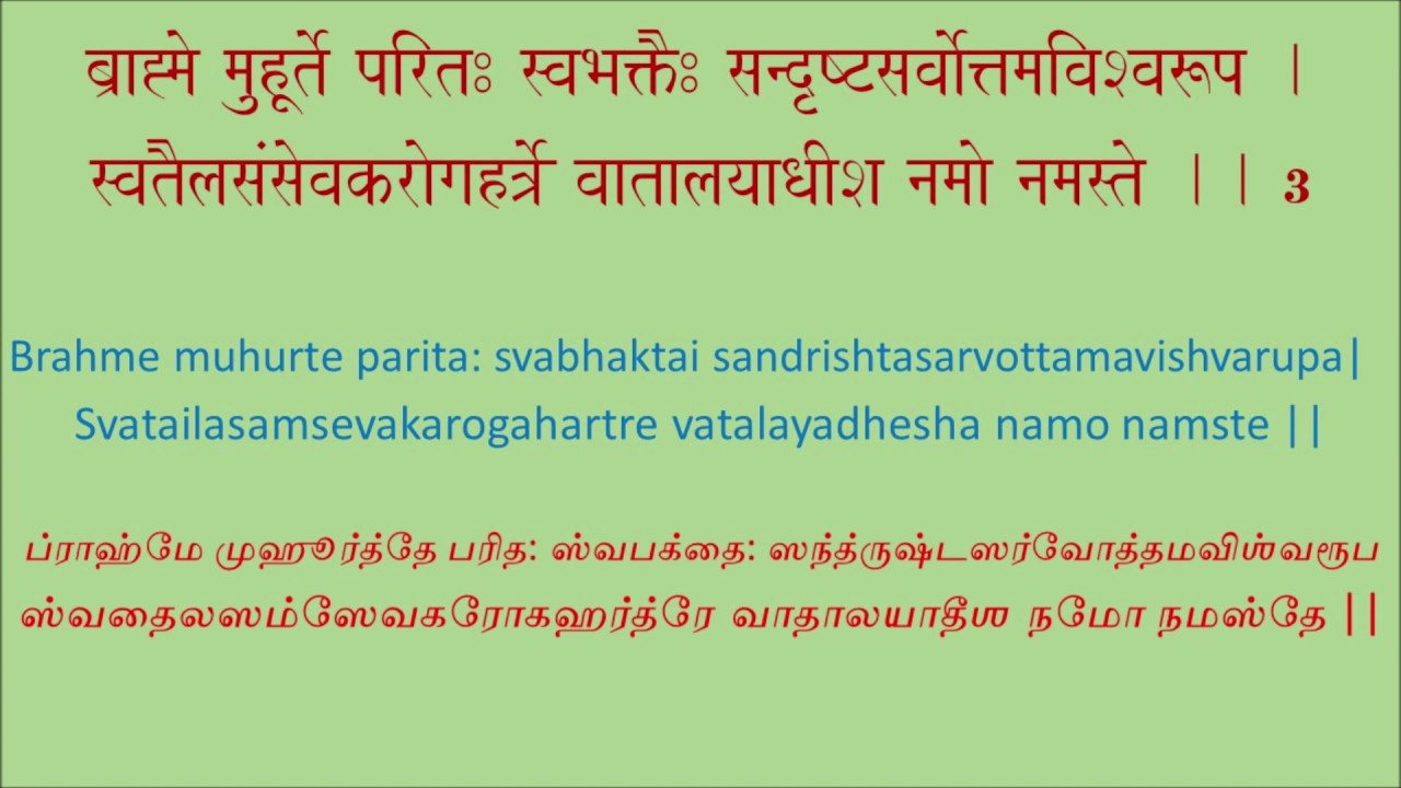 Sanskrit Sloka / Guruvapureesha Pancharatnam sloka 3  in English & Tamil. Daily thought in Sanskrit