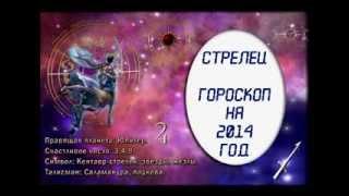 видео Стрелец - гороскоп на 2014 год.