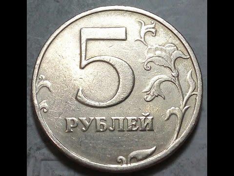 5 рублей 1997 года СПМД  Штемпель 2.3 Обзор