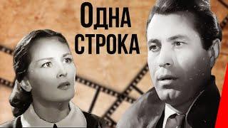 Одна строка (1960) фильм