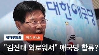 """홍문종 """"김진태 외로워서..."""" 애국당 합류 기대하며 꺼낸 말"""