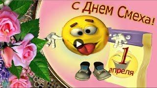 С ДНЕМ СМЕХА Прикольное поздравление 1 апреля С днем смеха В день дурака Смешные видео открытки