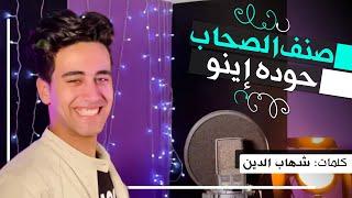 برومو اغنيه صنف الصحاب غناء | حوده اينو | كلمات | شهاب الدين |