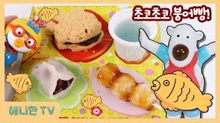 figcaption 초코초코 붕어빵 ♥ 진짜 맛있다! 포비엄마와 뽀로로 쿡방 가루쿡 포핀쿠킨 장난감 놀이 [애니한TV]