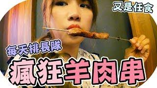 韓國必吃 超多人排隊 無限任吃羊肉串   mira