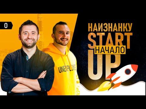 🚀 С чего начать StartUp? Как найти ментора? Где искать инвестора? Стартап наизнанку. Давид Браун