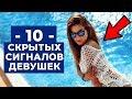 10 Скрытых Сигналов Девушек, О Которых Нужно Знать