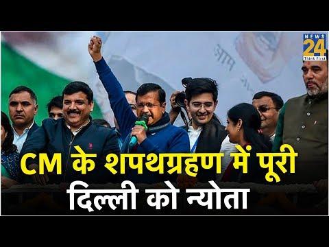 CM के शपथग्रहण में पूरी दिल्ली को न्योता