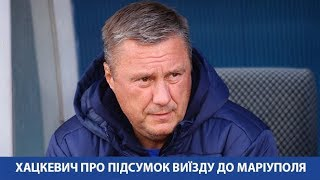 Олександр ХАЦКЕВИЧ про перемогу ДИНАМО у матчі з МАРІУПОЛЕМ