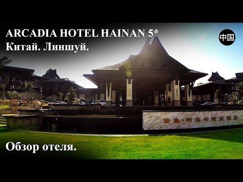 Arcadia Hotel Hainan 5* | Обзор отеля!