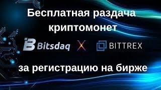 Успеешь Предложение действует до 31.03.2019 года Бесплатная Криптовалюта