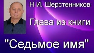 Шерстенников. Главу из книги «Седьмое имя» читает Н.И. Шерстенников.
