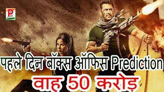 India बॉक्स ऑफिस Prediction First Day Box office Collection Tiger Zinda hai PBH News
