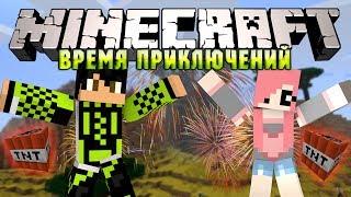 Minecraft: Время Приключений! #4 - УБИЙСТВО СКАРА!
