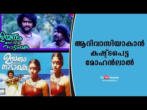 Mohanlal who took all trouble to become an Adivasi | P.Chandrakumar