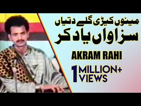 Menu Kehri Galeh Ditiyan Sazawan Yaad Kar - Akram Rahi