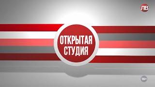 """Телепередача """"Открытая студия"""", гость студии - Юрий Букреев"""