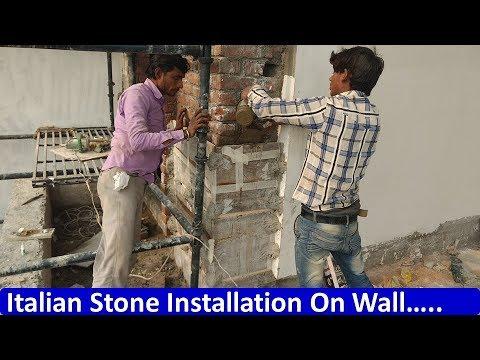 Install Italian Stone in front of the house ( घर के Front में Italian Stone कैसे इनस्टॉल करें)