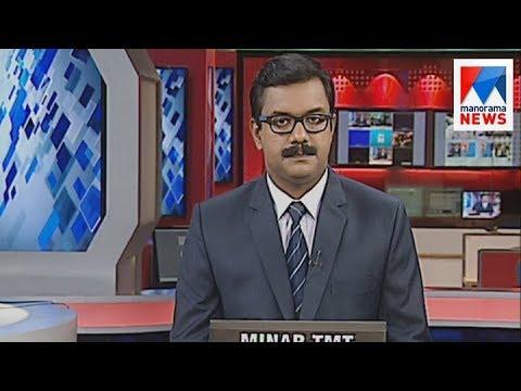 പ്രഭാത വാർത്ത | 8 A M News | News Anchor - Priji Joseph | October 13, 2017 | Manorama News