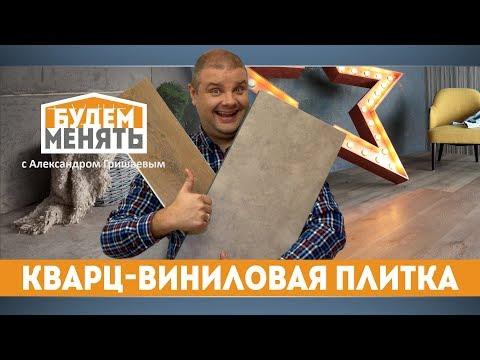 Кварц-виниловая плитка | Особенности Плюсы и минусы | БМ#29 [0+]